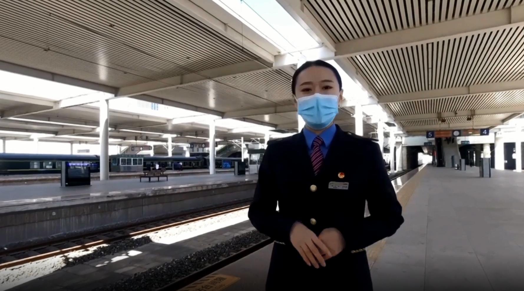 视频丨铁路唐山站美女员工:车站里这样做才安全!